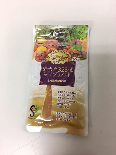 【強化買取中】酵水素328選 生サプリメント買取