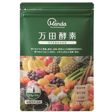 万田発酵 万田酵素 STANDARD 分包タイプ買取